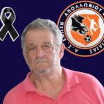"""Ένωσης Απολλωνίου & ΑΟ Ιστιαίας: """"Έφυγε"""" ο Γιάννης Καραμουζας"""