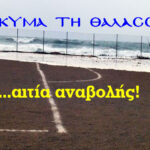 Μπαίνει η θάλασσα μέσα: Το κορυφαίο γήπεδο στην Ελλάδα που τα ball boys χρειάζονται βατραχοπέδιλα!