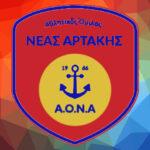 ΑΟ Ν. Αρτάκης: …΄΄επιστροφή΄΄ για Νεκτάριο Κονόμι και Κώστα Τσίγκα!