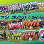 Β' ΕΠΣΕ 2020-21: …το ξεκίνημα, που όμως δεν θα έχει …τέλος! (2ος όμιλος)
