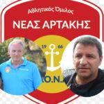 ΑΟ Ν. Αρτάκης: …παραίτηση Μ. Γκόφα, ο Μιχ. Μαύρος στο ΄΄τιμόνι΄΄!