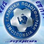 Συγκροτήθηκαν οι Διαρκείς Επιτροπές της ΕΠΟ: 4άδα συμμετοχών από την Αν. Στερεά & την Εύβοια!