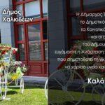 Δημος Χαλκιδέων : Ευχές Πάσχα της Δημάρχου Έλενας Βάκα