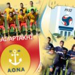 Αρτάκη: …μεγάλη νίκη, με …Μεγάλο, 2-0 τον Φωκικό! (ΦΩΤΟΡΕΠΟΡΤΑΖ)