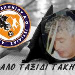 Νέα απώλεια για την ποδοσφαιρική οικογένεια της ΑΕ Ιστιαίας! Έφυγε ο Τάκης Γκαλιούρας!