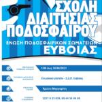 Ε.Π.Σ.ΕΥΒΟΙΑΣ & Επιτροπή Διαιτησίας: Νέα Σχολή Διαιτησίας