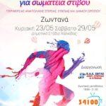 Διασυλλογικό πρωτάθλημα Στίβου Κ-16… LIVE στο 34100 TV  23/5/2021