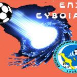 Ένωση Ποδοσφαιρικών Σωματείων Έυβοιας : Επανέκδοση/Αντικατάσταση δελτίων