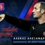 Αμαρυνθιακός: Επιστροφή Αλέκου Αλεξανδρή στον πάγκο