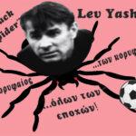Λεβ Γιασίν: …ο πορτιέρε θρύλος, η ΄΄Μαύρη Αράχνη΄΄, ο άνθρωπος που κατέκτησε το 1ο EURO! (φωτό & βίντεο)