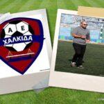 ΑΕ Χαλκίδας : Ο Παναγιώτης Ελευθερίου είναι ο νέος προπονητής!
