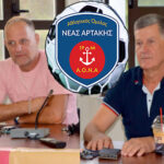 ΑΟ Ν. Αρτάκης: …τι ανέφεραν Νίκος Ματζάνας & Χάρης Αλεξανδρής! (βίντεο)