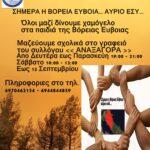 Πολιτιστικός Συλλογος Αναξαγόρας : Δίνουμε χαρά στα παιδία στην Βόρεια Εύβοια