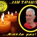 ΑΟ Αυλωναρίου: Νίκο Καλοκαιρινέ, δυστυχώς μας ΄΄άφησες΄΄ πολύ νωρίς!