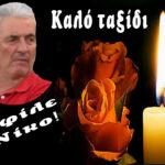 ΚΑΛΟ ΤΑΞΙΔΙ αξέχαστε φίλε Νίκο Καλακαιρινέ!