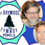 Όλυμπος Γ.: …συνεχίζει με Μπασούκο-Μπούρικα, στον πάγκο και 3 ανανεώσεις!
