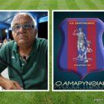 Ο πρόεδρος του Αμαρυνθιακού  Γιάννης Ποθητάκης στο Δυνατά & Αθλητικά