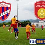 Αταλάντη-ΑΟ Ν. Αρτάκης 0-1: Θριαμβευτικό πέρασμα του ΑΟΝΑ, στην επόμενη φάση!