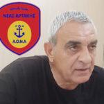 Νίκος Κουρμπανάς (ΑΟ Ν. Αρτάκης): …είμαι πολύ ικανοποιημένος, βρισκόμαστε σε πολύ καλό δρόμο! (βίντεο