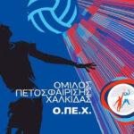 ΟΠΕ Χαλκίδας: Ανακοινώθηκε το προπονητικό πρόγραμμα των τμημάτων του Ομίλου!