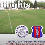 Ελλήσποντος – Αμαρυνθιακός 1-1 : Οι καλύτερες φάσεις και τα γκολ του αγώνα.
