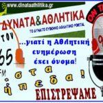 Ραδιοφωνικές μεταδωσεις Σάββατο & Κυριακή 9/10-10-2021 από τον 96,5 FM !!!
