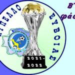 Κύπελλο Εύβοιας ΄΄Απ. Πανταζής΄΄: Η κλήρωση της β' φάσης!
