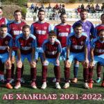 Λουκίσια-ΑΕ Χαλκίδας 2-3: Πρώτη νίκη με ανατροπή